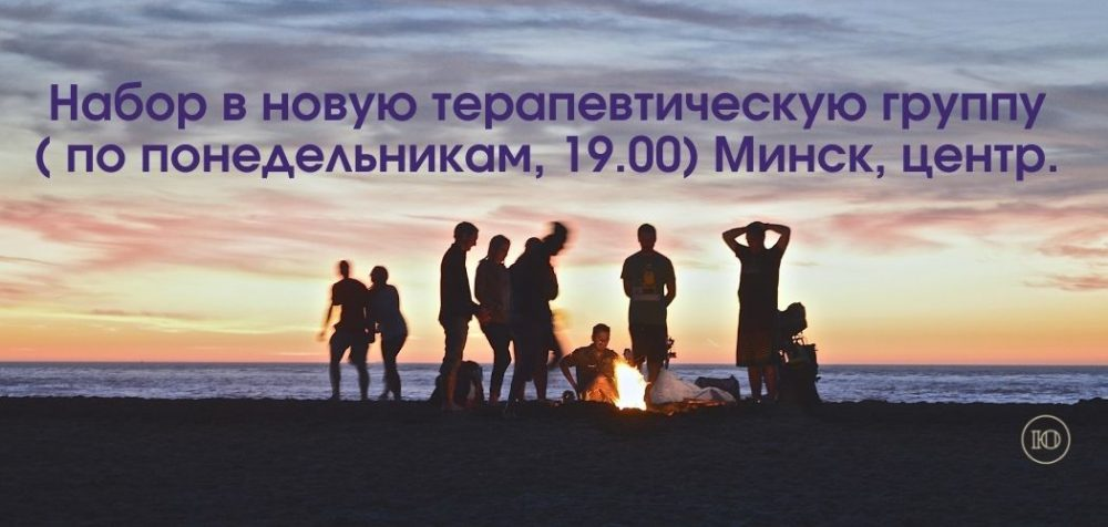 Трансперсональная, телесная психотерапия в Минске